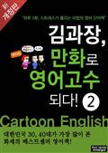 김과장 만화로 영어고수되다 중수편
