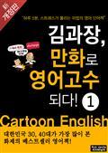김과장 만화로 영어고수되다 초짜편