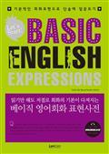 베이직 영어회화 표현사전