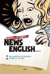 윤희영의 뉴스 잉글리쉬