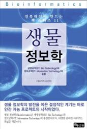 생물 정보학