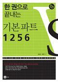한권으로끝내는기본파트1256