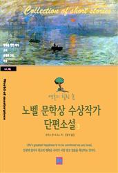 영혼의 힐링 숲 노벨 문학상 수상작가 단편소설 3