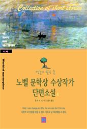 영혼의 힐링 숲 노벨 문학상 수상작가 단편소설 4
